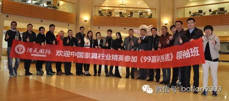 博天国际《99赢利系统》领袖班韩国行,凯旋而归,完美收官!